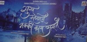 Ankush Chaudhari Sukh Mhanje Nakki Asta