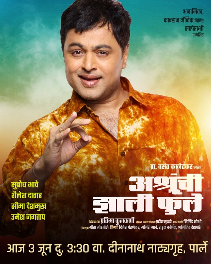 Subodh Bhave Expressed Himself