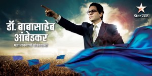 Dr. Babasaheb Ambedkar Serial Becomes Popular Overseas