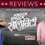 Knock Knock Celebrity Review