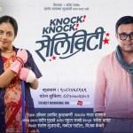 Knock Knock Celebrity Marathi Play