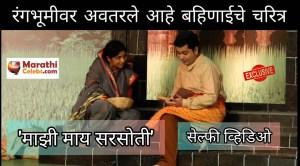 Majhi Maay Sarsoti