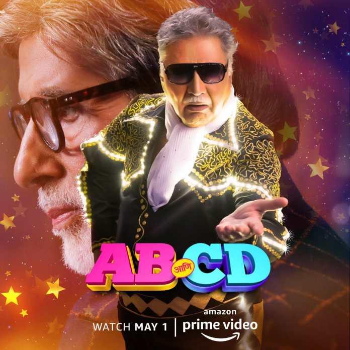 AB Aani CD To Premiere On Amazon Prime