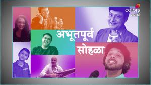 Colors Marathi Navi Umed Navi Bharari