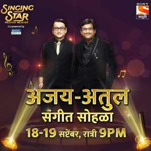 Singing Star Ajay Atul Special Episode