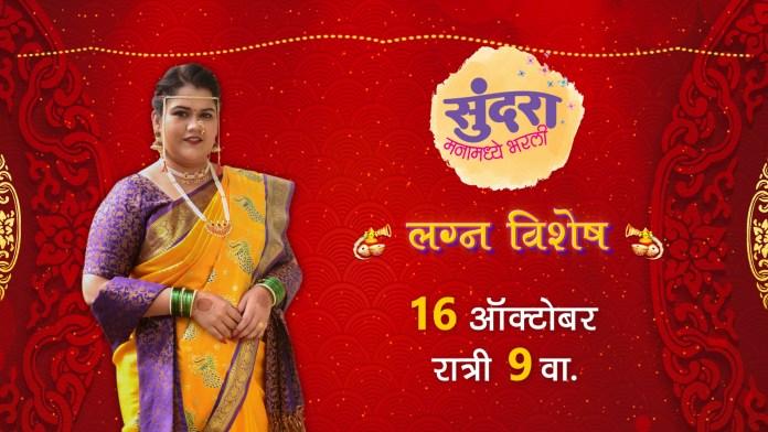 Latika And Abhimanyu Wedding Special