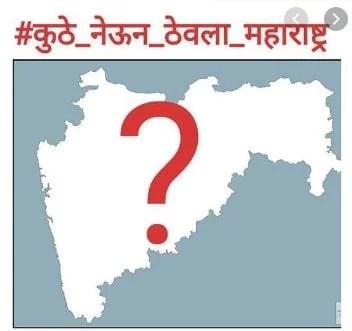 कुठे नेऊन ठेवलाय महाराष्ट्र माझा