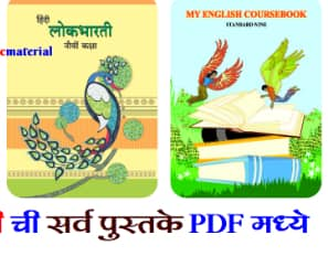 Maharashtra State Board Books PDF Free Download