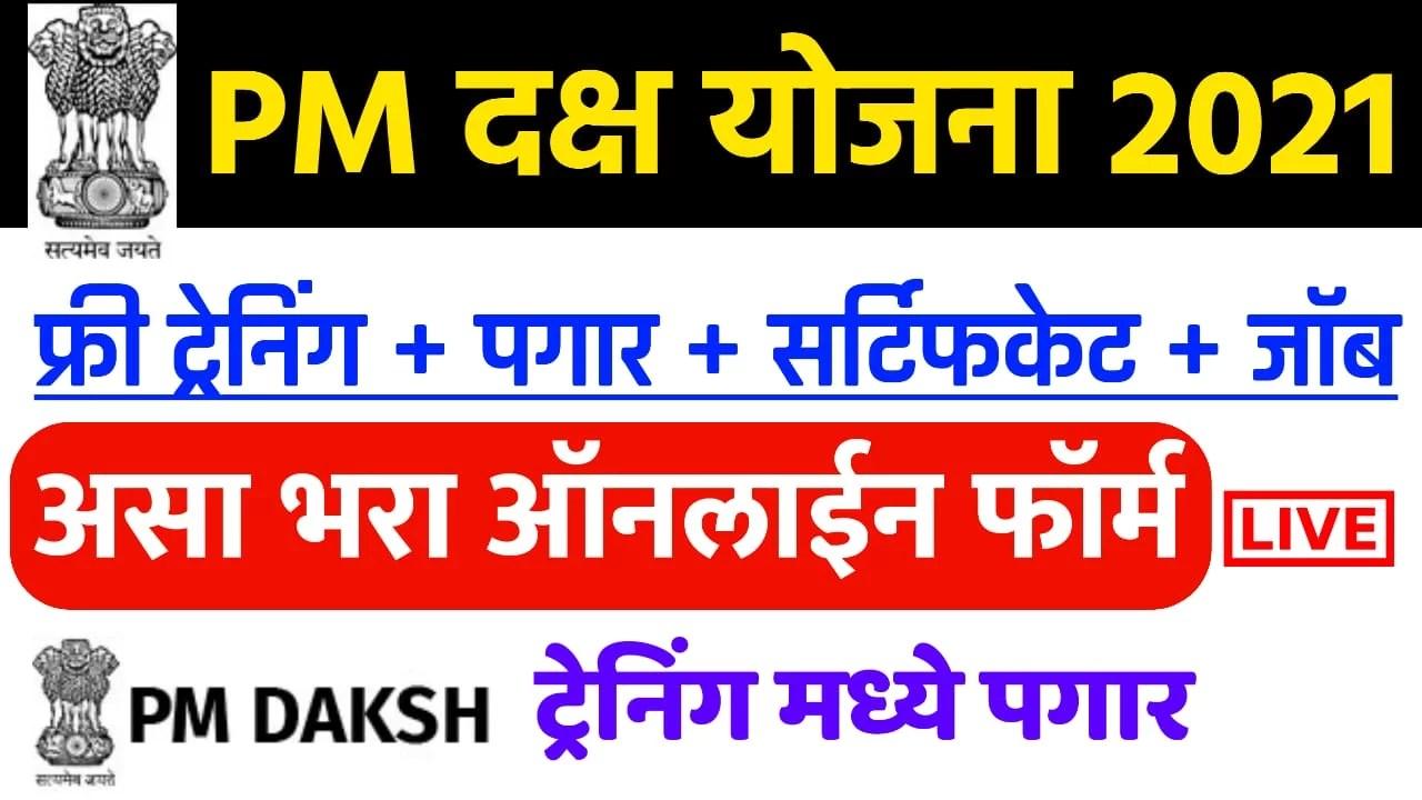 pm daksh yojana marathi