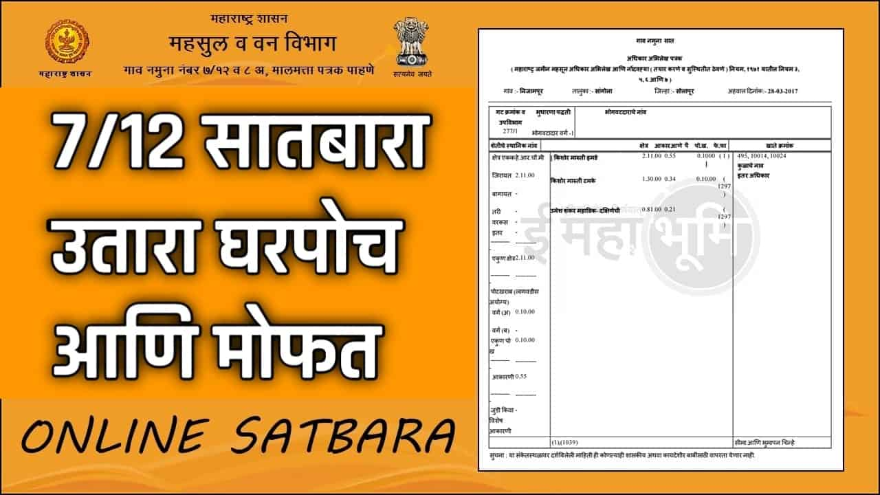 Satbara Utara will be delivered home and free of cost