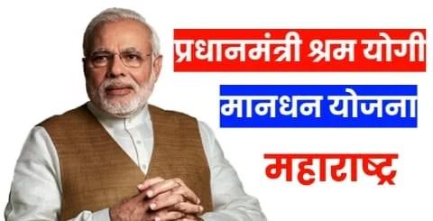 pradhan mantri shram yogi mandhan yojana in marathi