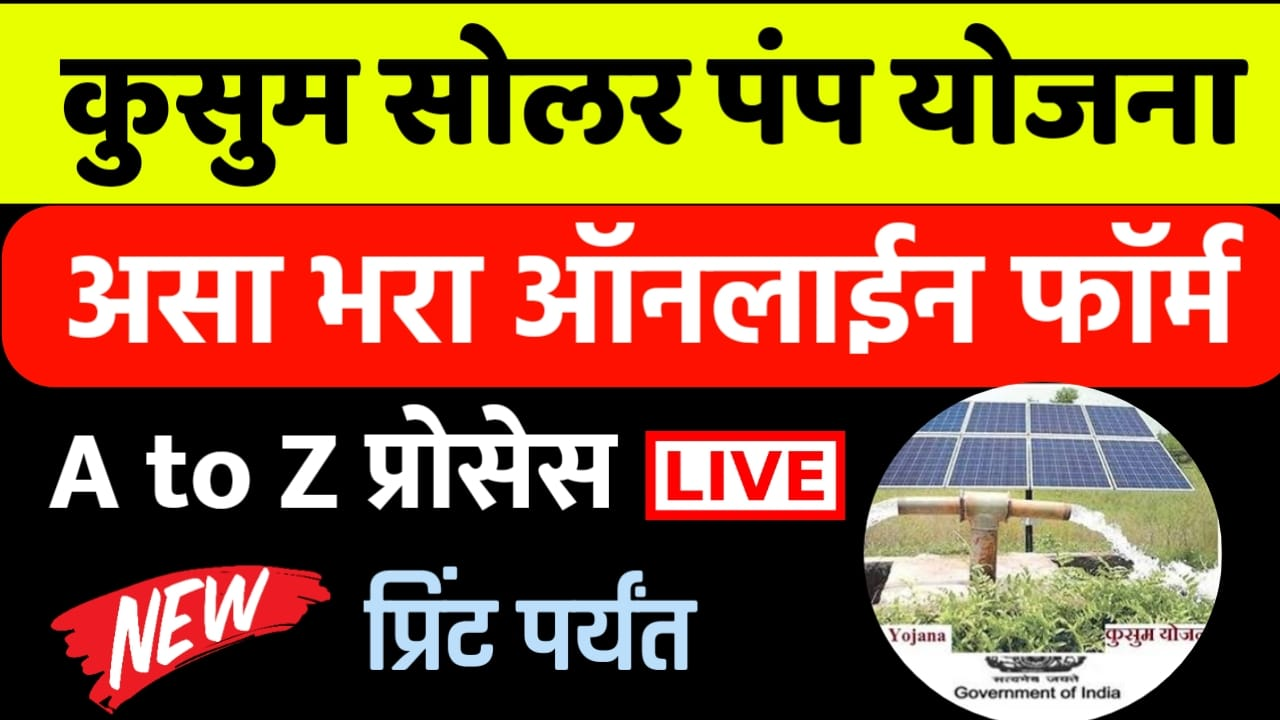 Kusum Solar Pump Yojana Maharashtra 2021 Online Apply mahaurja