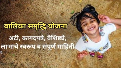 balika samridhi yojana in marathi
