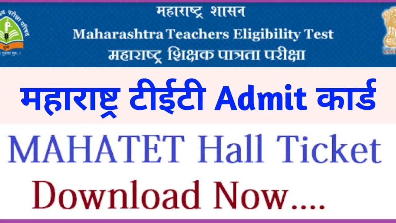 Maha TET Admit Card Hall Ticket 2021, Exam Date Check Online
