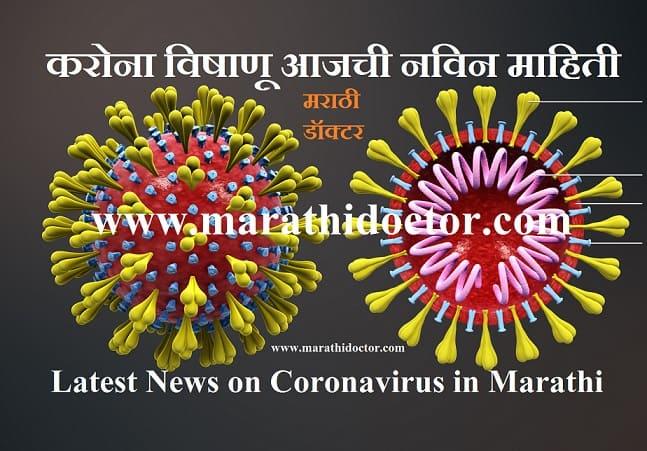 latest news on coronavirus in marathi, coronavirus in marathi information,CoronaVirus in Marathi, coronavirus in pune, coronavirus in maharashtra, coronavirus marathi news, india,