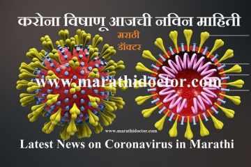 latest news on coronavirus in marathi, coronavirus in marathi information, करोना व्हायरस, करोना व्हायरस लस, करोना व्हायरस प्रतिबंध, करोना व्हायरस उपचार, करोना व्हायरस निदान, करोना व्हायरस तपासणी, करोना व्हायरस लक्षणे, CoronaVirus in Marathi, coronavirus in pune, coronavirus in maharashtra, coronavirus marathi news, coronavirus in india, coronavirus in info marathi, coronavirus symptoms in marathi, coronavirus in mumbai, coronavirus in thane, coronavirus in solapur