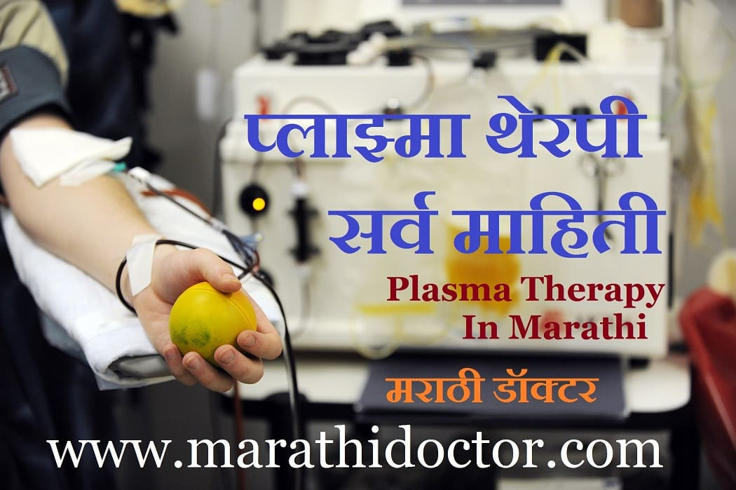 प्लाझ्मा थेरपी सर्व माहिती Plasma Therapy In Marathi प्लाझ्मा थेरपी माहिती, प्लाझ्मा थेरपी मराठी माहिती, Plasma Therapy Marathi Meaning, Blood Plasma in Marathi, Plasma Therapy info in Marathi,  plasma Therapy information in marathi, Corona Treatment in Marathi, Plasma Therapy Marathi Meaning in Marathi,    Plasma Therapy for Coronavirus Treatment in Marathi  Use of Plasma Therapy in Marathi, Convalescent Plasma Therapy in Marathi, Plasma in Marathi, Antibodies in Marathi, Coronavirus in Marathi  marathi doctor, marathidoctor