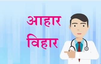 आहार विहार, Diet in marathi, aahar mahiti, Diet mahiti, आहार, आजारपणात काय खावे, डायट मराठी माहित, मराठी डॉक्टर,