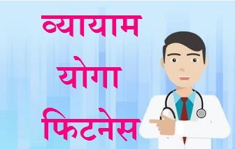 aushadhi vanspti, marathidoctor, drvivek, drvivekanand, drvivekanand ghodake, marathi health guide, www.marathidoctor.com, marathi health, आरोग्यम् धनसंपदा, मराठी डॉक्टर, marathidoctor, marathi arogya, arogya marathi, yoga in marathi, yoga info in marathi