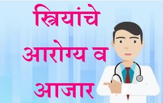 स्त्रियांचे आरोग्य व आजार, स्त्रीरोग, मुलीचे आजार, womens health in marathi,