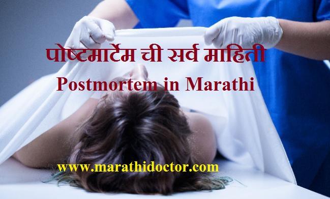 पोष्टमार्टेम ची सर्व माहिती, Postmortem in Marathi, मृत्यू म्हणजे काय , पोष्टमार्टेम चे नियम, Use of Postmortem in Marathi