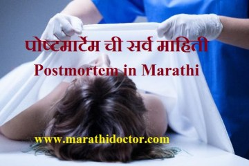 पोष्टमार्टेम ची सर्व माहिती, Postmortem in Marathi, मृत्यू म्हणजे काय , पोष्टमार्टेम चे नियम, पोष्टमार्टेम चे उदिष्टे, Use of Postmortem in Marathi