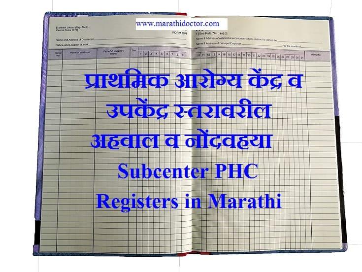 प्राथमिक आरोग्य केंद्र व उपकेंद्र स्तरावरील अहवाल व नोंदवहया Subcenter PHC Registers in Marathi
