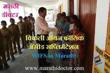 विकली ऑयन फॉलिक अ‍ॅसीड सप्लिमेंटेशन, WIFS in Marathi, Weekly Iron Folic Acid Supplementation in Marathi, Anemia Mukta Bharat in Marathi, Anemia program in Marathi