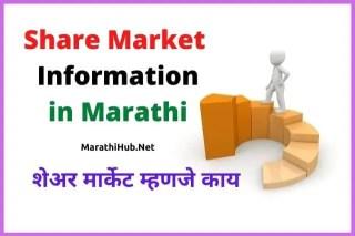 Share Market Information in Marathi
