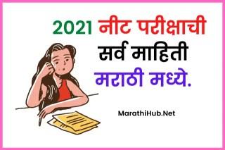 NEET Exam Information in Marathi