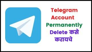 Telegram Account Delete Permanently In Marathi
