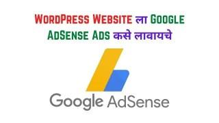wordpress-website-la-google-adsense-ads-kase-lavayache