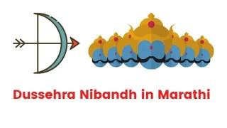 Dussehra Nibandh Marathi