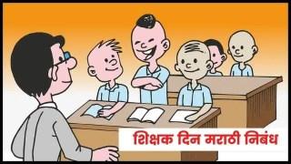 Essay-on-Teachers-Day-in-marathi