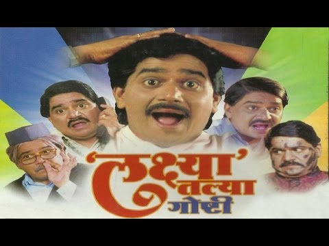Lakshatlya Ghoshti (Comedy Marathi Drama)