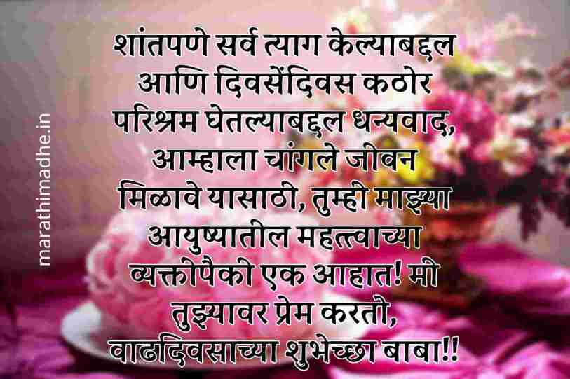 Happy Birthday wishes for father in Marathi