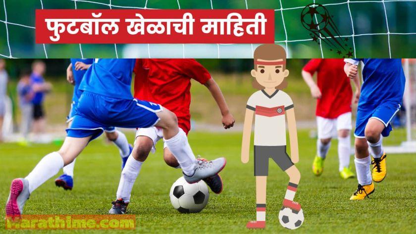 Football Information in Marathi: फुटबॉल खेळाडू कसा बनता येईल? फुटबॉलमध्ये करियर कसे बनवायचे