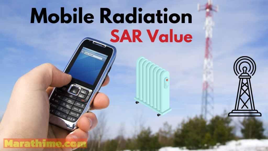 मोबाइल रेडिएशन मराठी माहिती: मोबाइल रेडिएशन कसे तपासायचे?