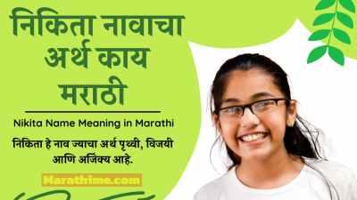 निकिता नावाचा अर्थ मराठी   Nikita Name Meaning in Marathi