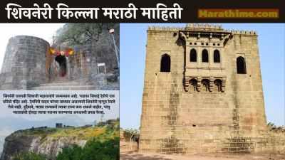 शिवनेरी किल्ल्याची माहिती मराठी   Shivneri Fort Information in Marathi