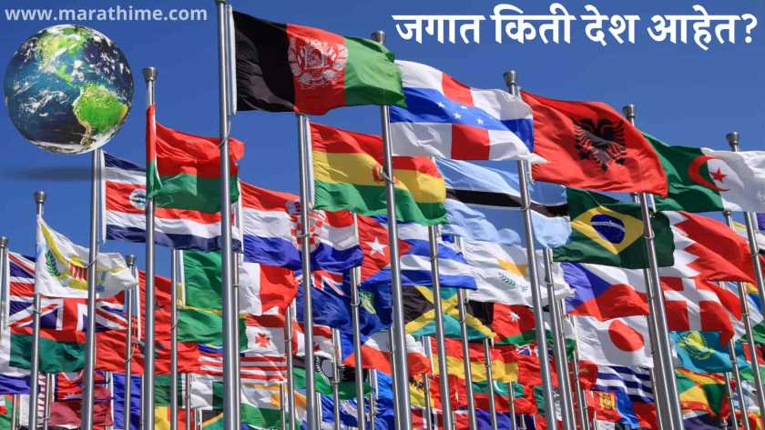 जगात किती देश आहेत 2021 | Jagat Kiti Desh Aahet