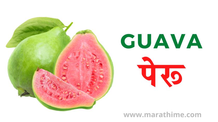 पेरू - Guava