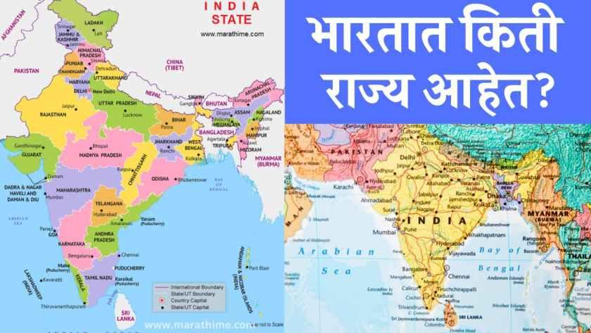 भारतात किती राज्य आहेत, bhartat ekun kiti rajya ahet