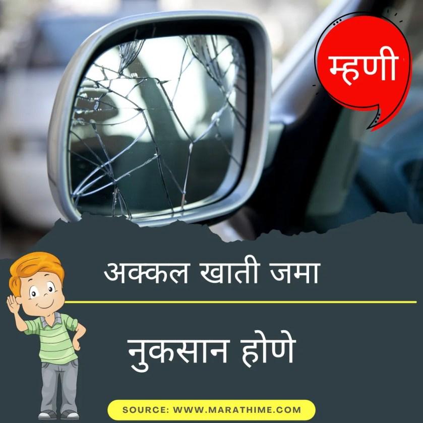 अक्कल खाती जमा - नुकसान होणे - Marathi Mhani Images