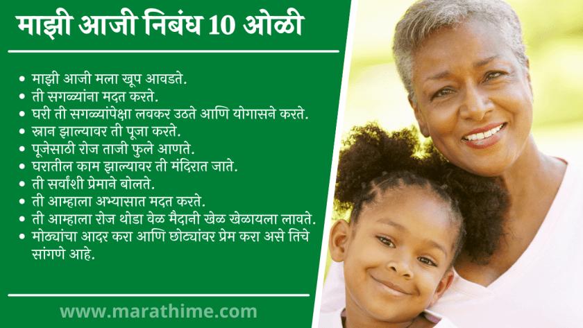माझी आजी निबंध 10 ओळी, 10 Lines On My Grandmother in Marathi