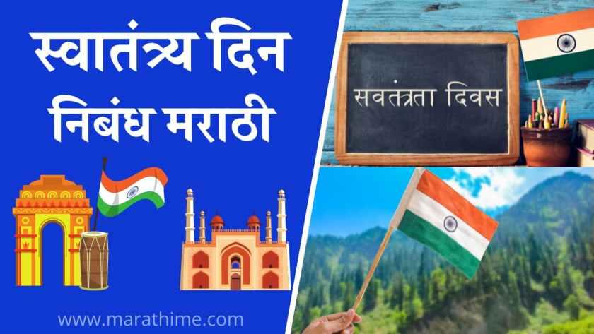 स्वातंत्र्य दिन मराठी निबंध, Independence Day Essay in Marathi