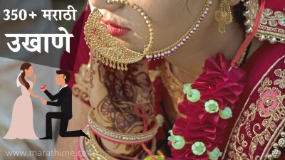 मराठी-उखाणे-Marathi-Ukhane-marathi-ukhane-for-female