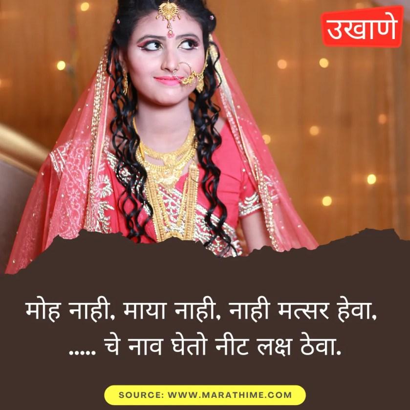 Ukhane marathi - मोह नाही, माया नाही, नाही मत्सर हेवा, ..... चे नाव घेतो नीट लक्ष ठेवा.