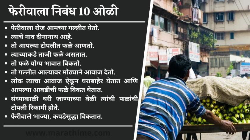 फेरीवाला निबंध 10 ओळी, 10 Lines on Feriwala in Marathi, Essay on Feriwala in Marathi