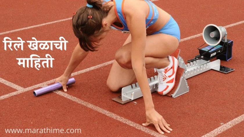 रिले खेळाची माहिती मराठी, Relay Game Information in Marathi